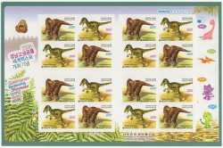 South Korea, Prehistoric animals, 2006, 16 stamps (imperf.)