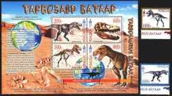Mongolia, Prehistoric animals, 2014, 6stamps