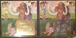 Guyana, Prehistoric animals, 1994, 2 stamps (imperf.)