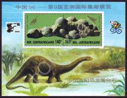 Central African Republic, Prehistoric animals, 1996, 2 stamps