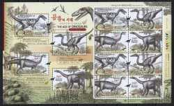 South Korea, Prehistoric animals, 2017, 36 stamps