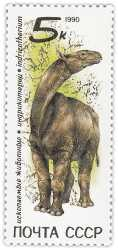 USSR, Prehistoric animals, 1990, 1 stamp